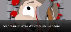 бесплатные игры Убейте у нас на сайте