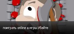 поиграть online в игры Убейте