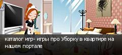 каталог игр- игры про Уборку в квартире на нашем портале