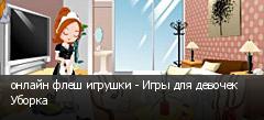 онлайн флеш игрушки - Игры для девочек Уборка