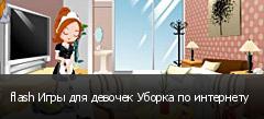flash Игры для девочек Уборка по интернету
