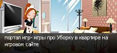 портал игр- игры про Уборку в квартире на игровом сайте