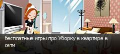 бесплатные игры про Уборку в квартире в сети