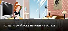 портал игр- Уборка на нашем портале