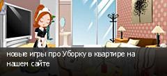 новые игры про Уборку в квартире на нашем сайте