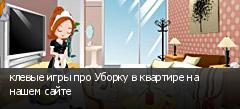 клевые игры про Уборку в квартире на нашем сайте