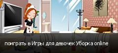 поиграть в Игры для девочек Уборка online