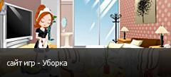 сайт игр - Уборка