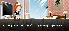 топ игр - игры про Уборку в квартире у нас