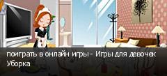 поиграть в онлайн игры - Игры для девочек Уборка
