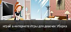 играй в интернете Игры для девочек Уборка