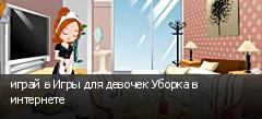 играй в Игры для девочек Уборка в интернете