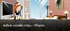 любые онлайн игры - Уборка