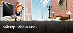 сайт игр- Уборка здесь