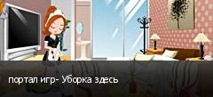 портал игр- Уборка здесь