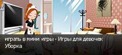 играть в мини игры - Игры для девочек Уборка