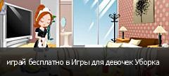 играй бесплатно в Игры для девочек Уборка