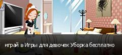 играй в Игры для девочек Уборка бесплатно