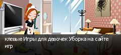 клевые Игры для девочек Уборка на сайте игр
