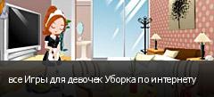 все Игры для девочек Уборка по интернету