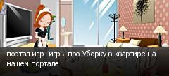 портал игр- игры про Уборку в квартире на нашем портале