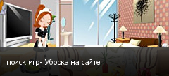 поиск игр- Уборка на сайте