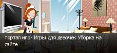 портал игр- Игры для девочек Уборка на сайте