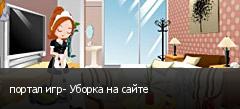портал игр- Уборка на сайте