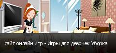 сайт онлайн игр - Игры для девочек Уборка