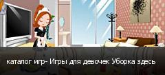 каталог игр- Игры для девочек Уборка здесь