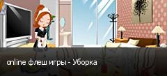 online флеш игры - Уборка