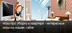 игры про Уборку в квартире - интересные игры на нашем сайте
