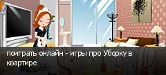 поиграть онлайн - игры про Уборку в квартире