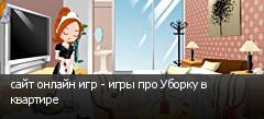 сайт онлайн игр - игры про Уборку в квартире