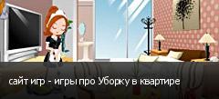 сайт игр - игры про Уборку в квартире