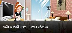 сайт онлайн игр - игры Уборка