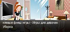 клевые флеш игры - Игры для девочек Уборка
