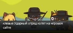 клевые Ударный отряд котят на игровом сайте