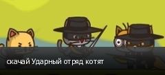скачай Ударный отряд котят