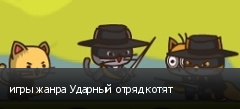 игры жанра Ударный отряд котят