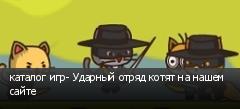 каталог игр- Ударный отряд котят на нашем сайте