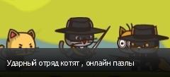Ударный отряд котят , онлайн пазлы