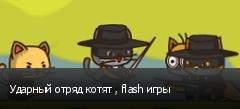 Ударный отряд котят , flash игры