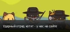 Ударный отряд котят - у нас на сайте