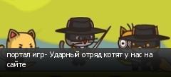 портал игр- Ударный отряд котят у нас на сайте