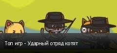 Топ игр - Ударный отряд котят