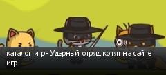 каталог игр- Ударный отряд котят на сайте игр