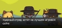 Ударный отряд котят на лучшем игровом сайте