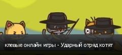 клевые онлайн игры - Ударный отряд котят