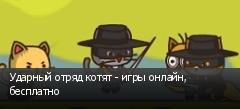 Ударный отряд котят - игры онлайн, бесплатно